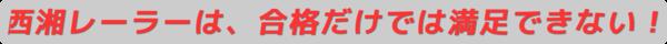 [中学受験ブログ]西湘レーラーは、合格だけでは満足できない!