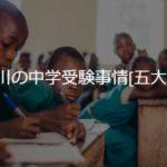 神奈川の中学受験事情[五大塾編]