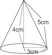 母線が4cm、高さが4cm、底面の半径が3cmの円すい