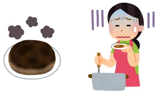 料理の失敗