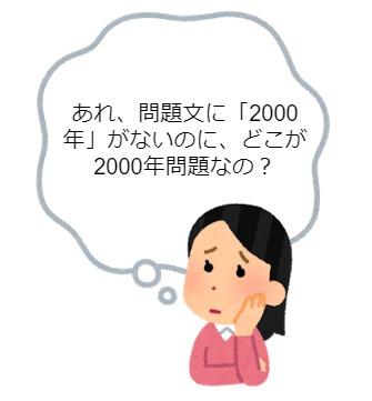 あれ、問題文に「2000年」がないのに、どこが2000年問題なの?