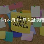 中学受験ラスト1ヶ月!1月入試活用法!