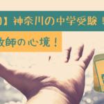 中学受験2020!神奈川はもうすぐ本番!家庭教師の心境とは?