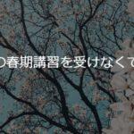 迷っている人必見!日能研の春期講習を受けなくてもOK!?