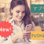アプリ化・PUSH通知実装のお知らせ
