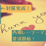 西湘レーラーマガジン発送開始!【封筒が完成しました】