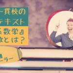 中高一貫校の定番テキスト『体系数学』の他の教科書と異なる特徴とは?