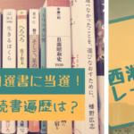 申し込み殺到の一万円選書に当選!本が届きました!私の読書遍歴は?