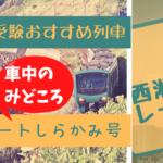 中学受験おすすめ列車:リゾートしらかみ号[車中の見どころ編]