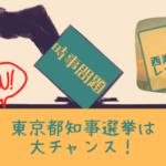 [時事問題]2020年東京都知事選に注目!選挙期間中がチャンス!