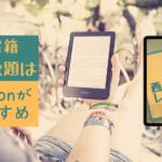 [中学受験]電子書籍読み放題はamazonがおすすめ[スマホでも可]
