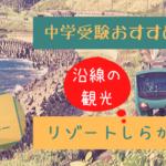 中学受験おすすめ列車:リゾートしらかみ号[沿線の観光編]