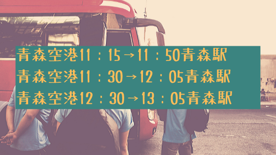 青森空港11:15→11:50青森駅 青森空港11:30→12:05青森駅 青森空港12:30→13:05青森駅