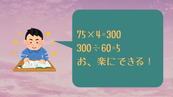 75×4=300 300÷60=5 お、楽にできる!
