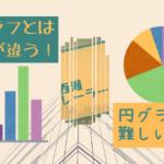 棒グラフとはワケが違う!算数で円グラフが難しい理由