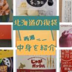 北海道をお得に味わう!冷蔵復袋の中身を紹介!
