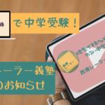 YouTubeで中学受験!「西湘レーラー義塾」開講のお知らせ