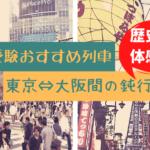 中学受験おすすめ列車:東京⇔大阪の鈍行旅行[歴史を体感する]