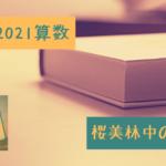 [銀本2021算数]桜美林中2020年解説・難易度ランク