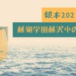 [銀本2021算数]藤嶺学園藤沢中2020年解説・難易度ランク