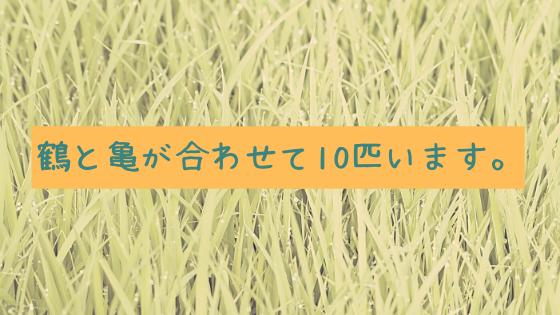 鶴と亀が合わせて10匹います。