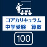 中学受験の算数で覚えることを総ざらい!コアカリキュラム100!