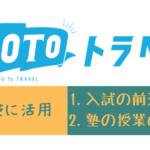 お得に受験!Go Toキャンペーンを活用する方法2選!【観光以外】