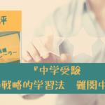 書評『中学受験 算数の戦略的学習法 難関中学編』