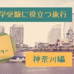 【旅行のプロ】神奈川編!中学受験に役立つおすすめ観光スポット!