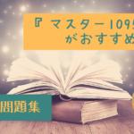 中学受験の計算問題集は『マスター1095題』をおすすめするワケ